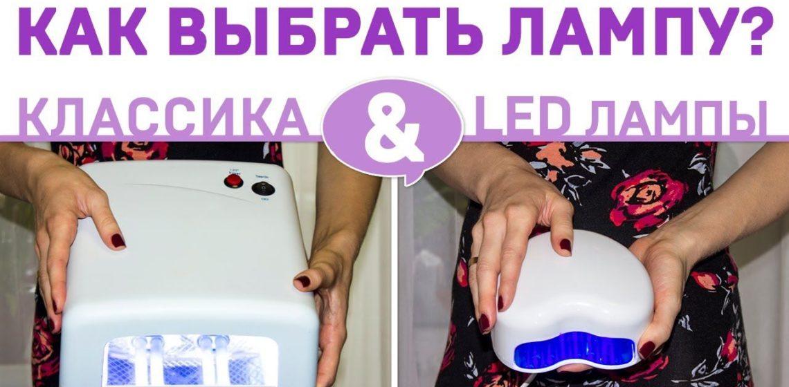 Как подобрать лампы для сушки гель лака