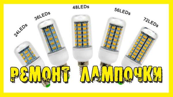 Ремонт светодиодных ламп-1